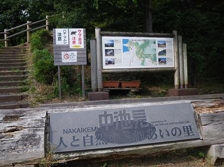 nakaikemisicchi 12-09 (1).JPG