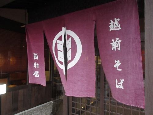 nishimuraya  (1).JPG