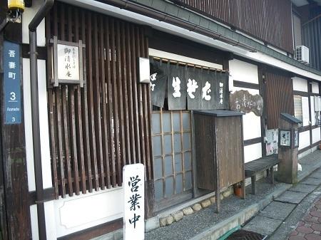 oshouzuann 14-02 (2).JPG