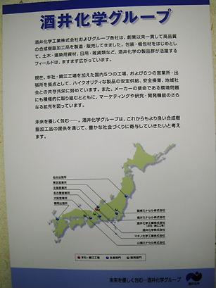 sakaikagaku 09-910.JPG