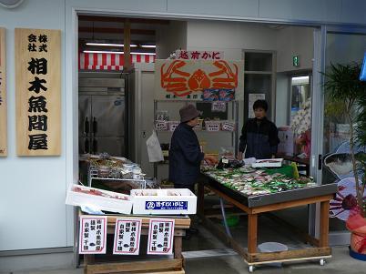 sakanaichiba 09-011.JPG