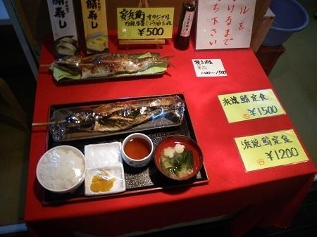 sakanamachi 14-02 (13).JPG