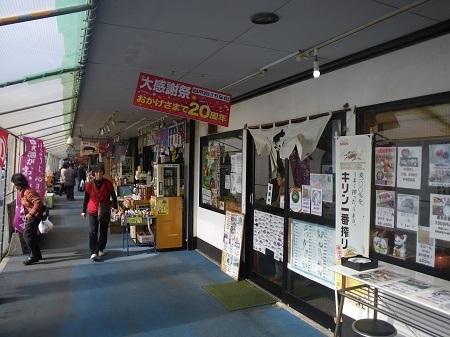 sakanamachi 14-02 (18).JPG