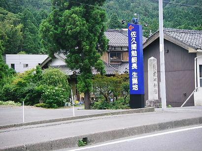 sakuma 08-000.JPG