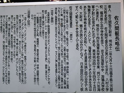 sakumateichou 09-1003.JPG