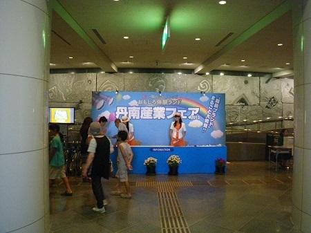 sanngyoufair 13-09 (8).JPG