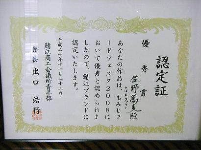 sanosoba 09-004.JPG