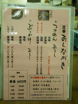 sanosoba 10-0305.JPG