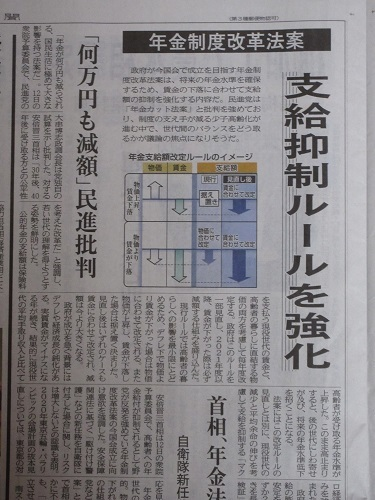 shakaihoshou  (2).JPG
