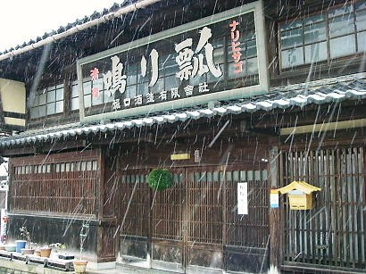 shinnshu 09-000.JPG
