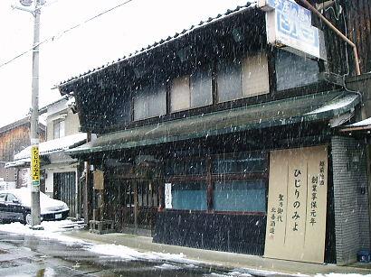 shinnshu 09-002.JPG