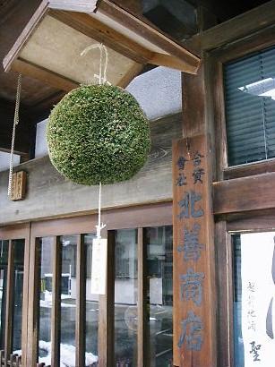 shinnshu 09-003.JPG
