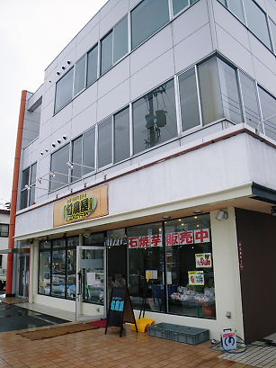 shunnouya 10-0100.JPG
