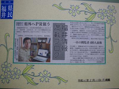 sinbun 09-001.JPG