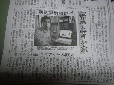 sinbun 09-002.JPG