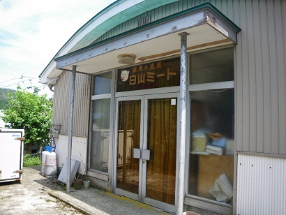 sirayamapo-ku 10-0801.JPG