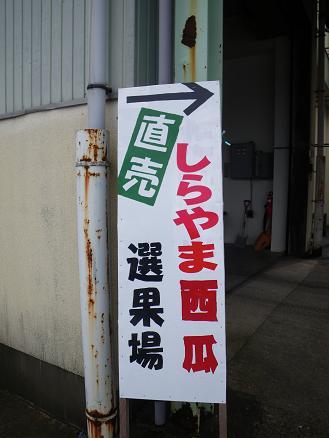 siroyamasuika 09-801.jpg