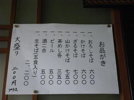 sobanosato 13-08 (5).JPG