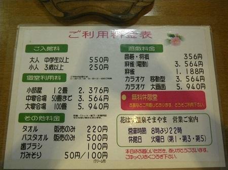 somayamasou 13-08 (4).JPG