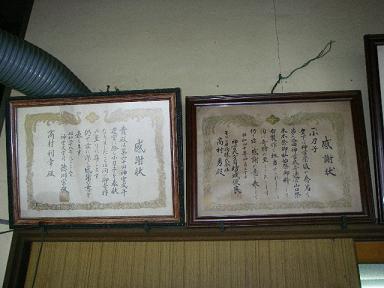 takamurahamono 07-008.JPG