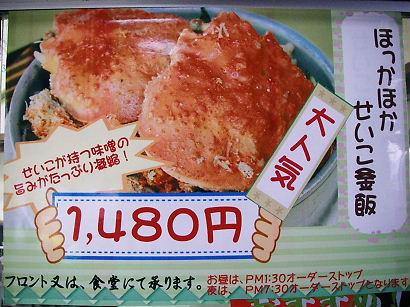 takasusou 09-008.JPG