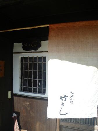 takeyosi 12-03 (15).JPG
