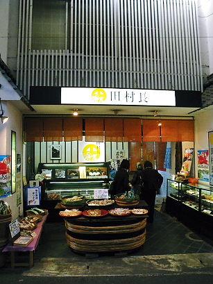 tamurachou 09-1201.JPG