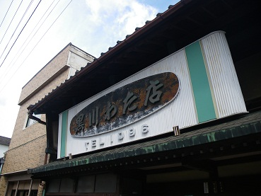 tansumachi 11-0302.JPG