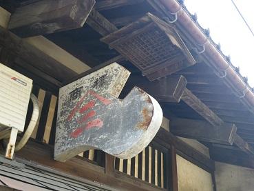 tansumachi 11-0303.JPG