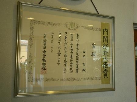 te-ra-yoshida 13-02 (7).JPG