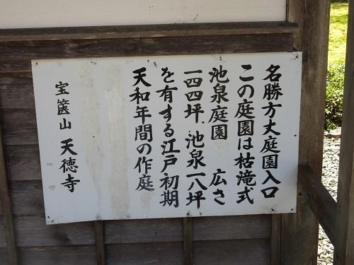 tenntokuji  (2).JPG
