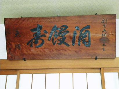 tensei 09-1202.JPG