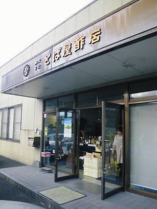 tobayasuten 09-1005.JPG