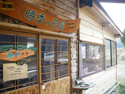 tokinochaya 12-03 (11).JPG