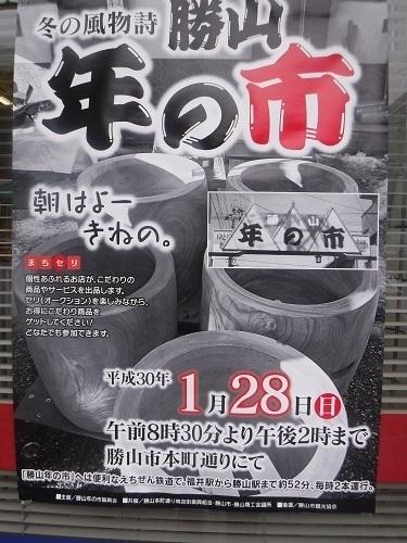 toshinoichi  (24).JPG