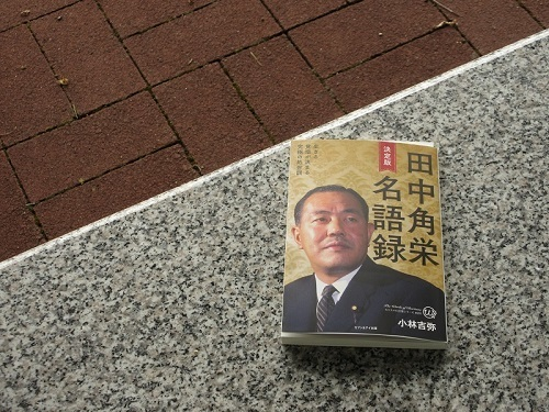 tougeimura  (2).JPG
