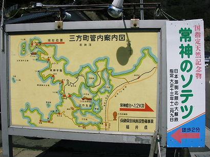 tsunegami 08-004.JPG