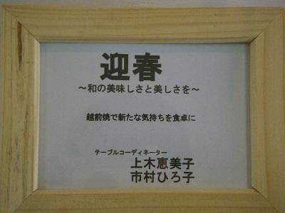 ueki 12-01 (3).JPG