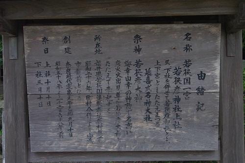 wakasahiko  (2).JPG