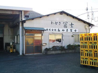 wakasahuji 09-1200.JPG