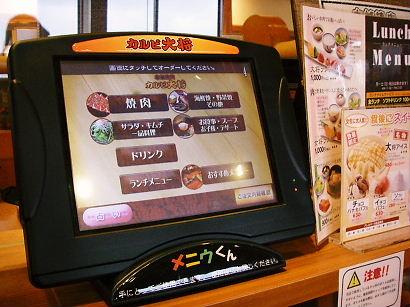 yakiniku 09-000.JPG