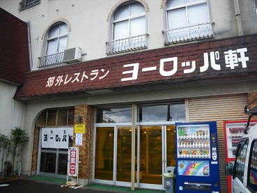 yo-roppakenn 11-0301.JPG