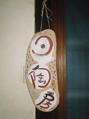 yuutoubou 10-0200.JPG